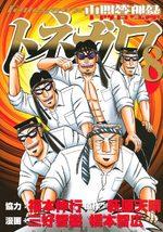 Chuukan Kanriroku Tonegawa 8 Manga