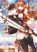 Saikyo Shoku Ryukishi Kara Shokyu Shoku Hakobiya Ni Nattano Ni, Naze Ka Yushatachi Kara Tayoraretemasu  3 Manga