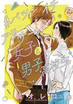 Batsuichi arathir joshi & danshi koukousei 1 Manga
