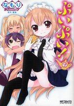 Puipui ! 2 Manga