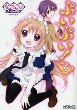 Puipui ! 3 Manga