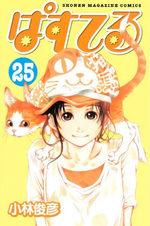 Pastel 25 Manga