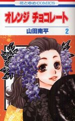 Orange Chocolat 2 Manga
