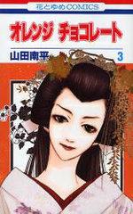 Orange Chocolat 3 Manga