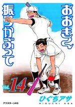 Ookiku Furikabutte 14