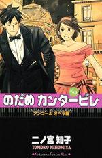 Nodame Cantabile 24 Manga