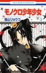 Monochrome Animals 3 Manga