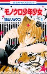 Monochrome Animals 4 Manga