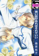 Aoi Sora ga Areba Soredeii 1 Manga