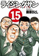 Rising sun 15 Manga