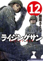 Rising sun 12 Manga