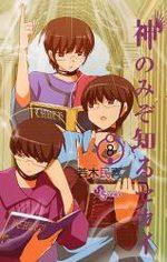 Que sa volonté soit faite 8 Manga