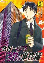 Kindaichi 37-sai no Jikenbo # 3