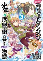 Tatoeba Last Dungeon Mae no Mura no Shounen ga Joban no Machi de Kurasu Youna Monogatari   # 3