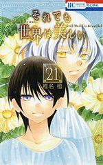 The World is still beautiful 21 Manga