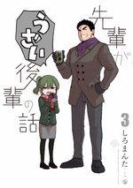 Senpai ga Urusai Kouhai no Hanashi 3 Manga