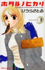 Hotaru 1 Manga