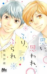 Love, be loved, Leave, be left 11 Manga