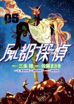 Kamen Rider W: Fuuto Tantei 5