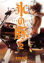 Ice pig 2 Manga