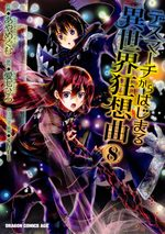 Death March kara Hajimaru Isekai Kyousoukyoku # 8