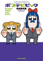Pop Team Epic 3 Manga