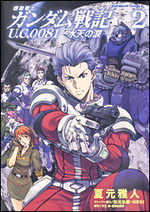 Mobile Suit Gundam Senki U.C. 0081 - Suiten no Namida 2 Manga