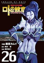 Dragon Quest - Les Héritiers de l'Emblème 26