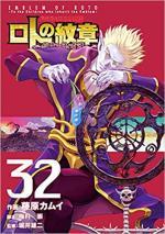 couverture, jaquette Dragon Quest - Les Héritiers de l'Emblème 32