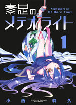 Divine Meteor 1 Manga
