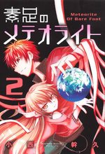 Divine Meteor 2 Manga