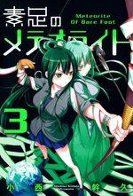Divine Meteor 3 Manga
