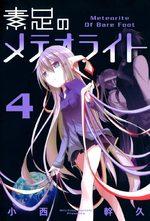 Divine Meteor 4 Manga