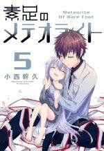 Divine Meteor 5 Manga