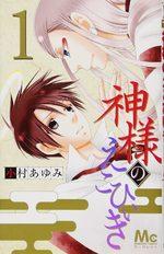Bless you 1 Manga