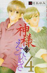Bless you 4 Manga