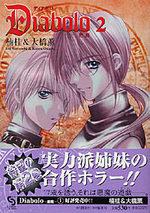 Diabolo 2 Manga