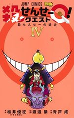Koro Quest 4 Manga