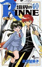 Rinne 40 Manga