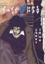 F - The Perfect Insider 1 Manga