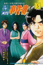 Kindaichi Shounen no Jikenbo Gaiden Hannin tachi no Jikenbo 5 Manga