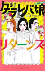 Toukyou Tarareba Musume Returns 0