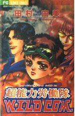 WILD COM. 1 Manga