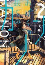 Kanon au bout du monde 2 Manga