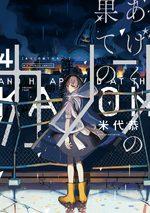Kanon au bout du monde 4 Manga