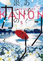 Kanon au bout du monde 5 Manga