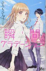 Ces nuances entre nous 1 Manga