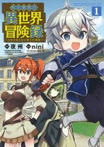 Noble new world adventures 1 Manga