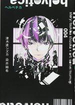 Helvetica 4 Manga