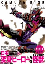 Kamuya ride 1 Manga